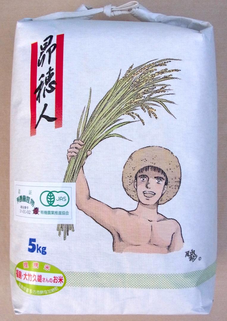 大竹さんのJAS有機米 コシヒカリ