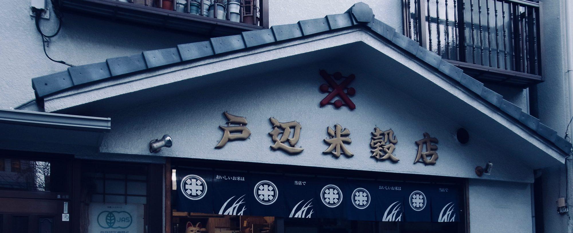 戸辺米穀店