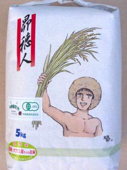 福島 大竹さんのお米