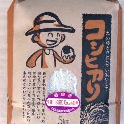 杉田和司さんのお米